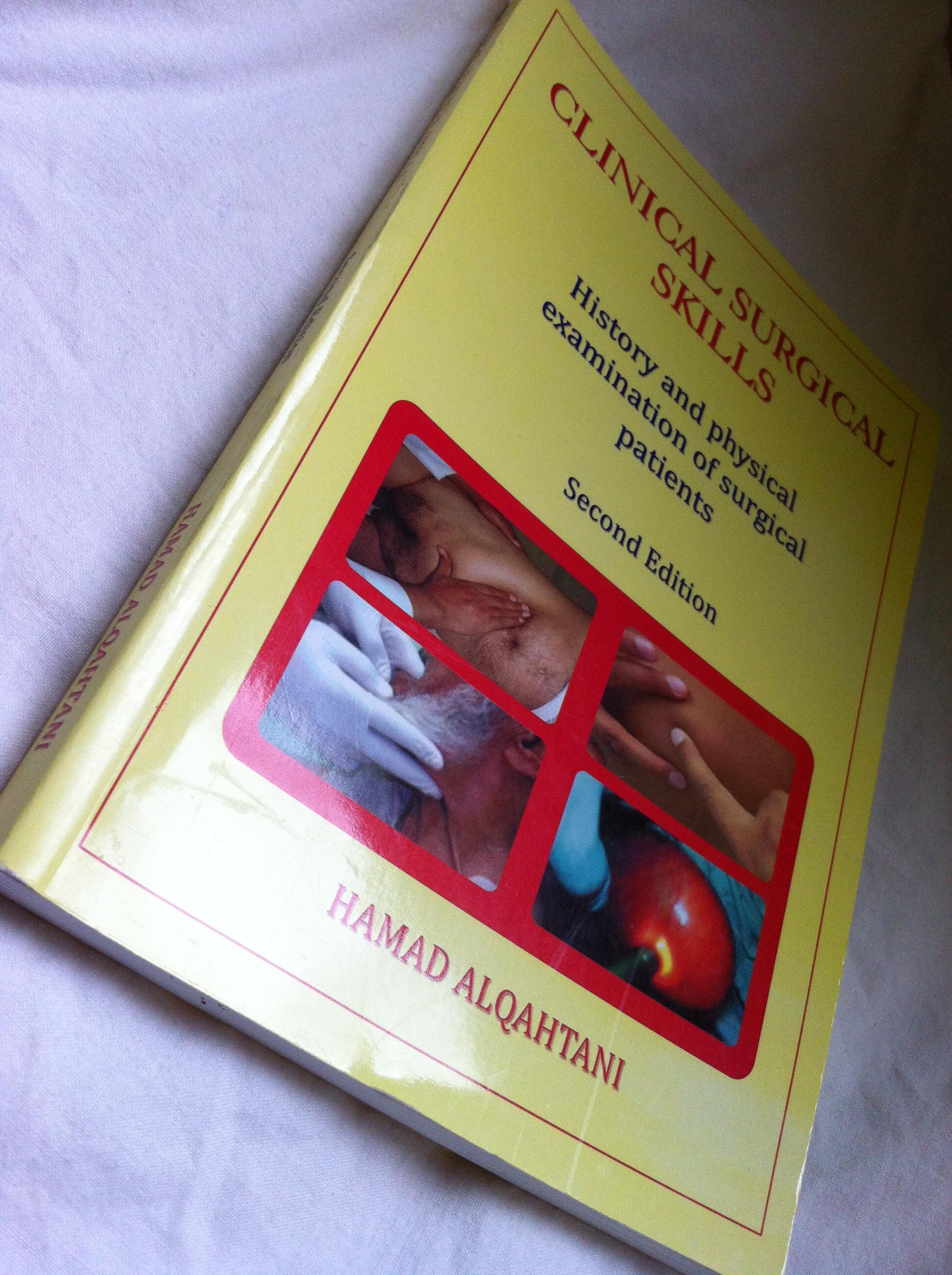 كتاب القحطاني للجراحة